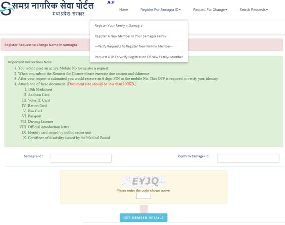 Update Name In Samagra ID
